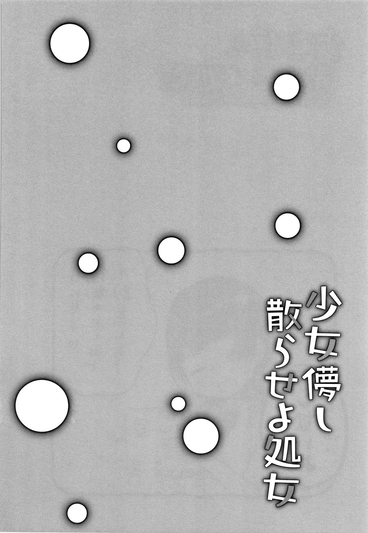 Shoujo Hakanashi Chirase yo Otome 84