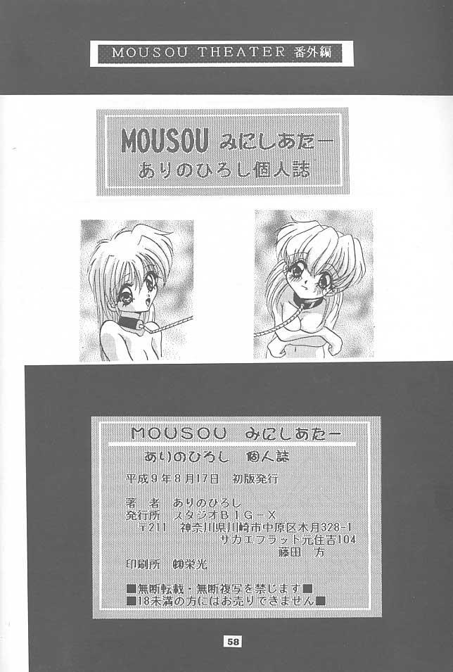 Mousou Mini Theater 1 56
