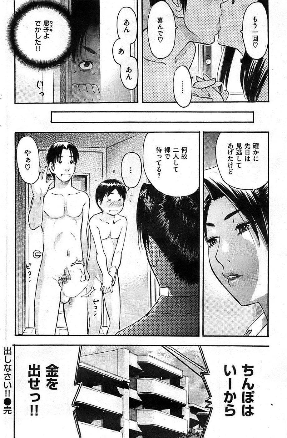 COMIC Shitsurakuten 2009-02 121