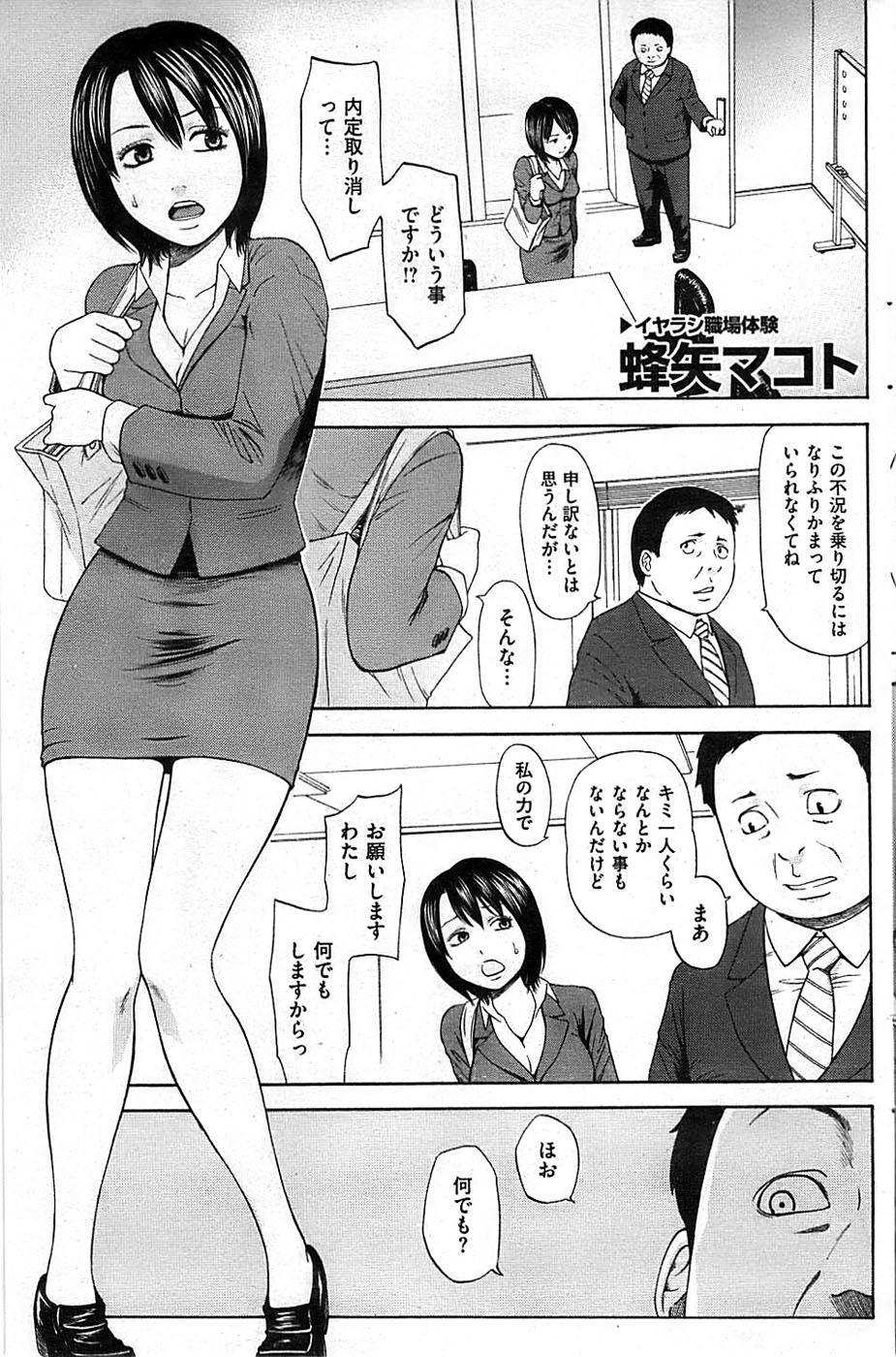 COMIC Shitsurakuten 2009-02 122