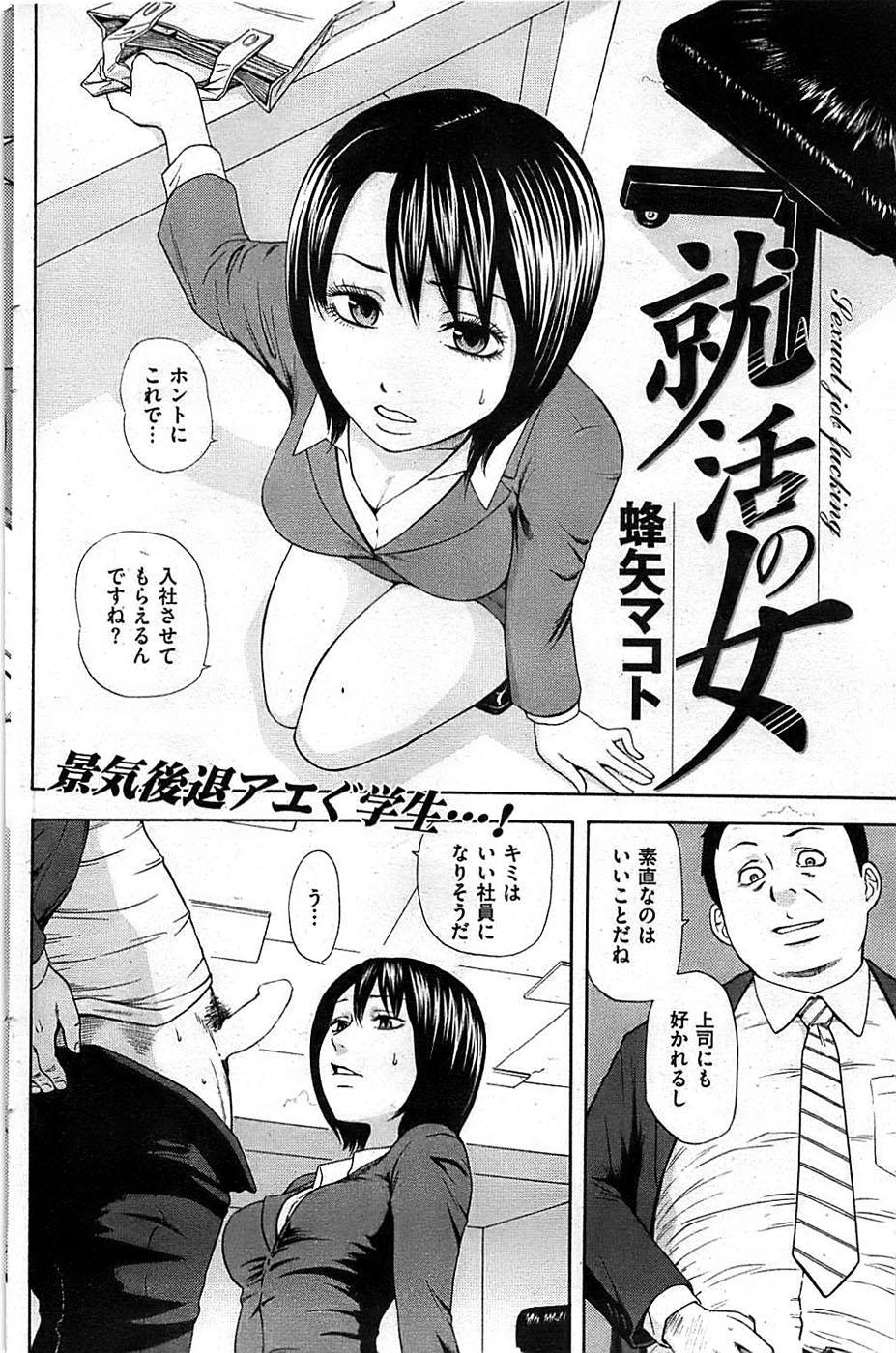 COMIC Shitsurakuten 2009-02 123