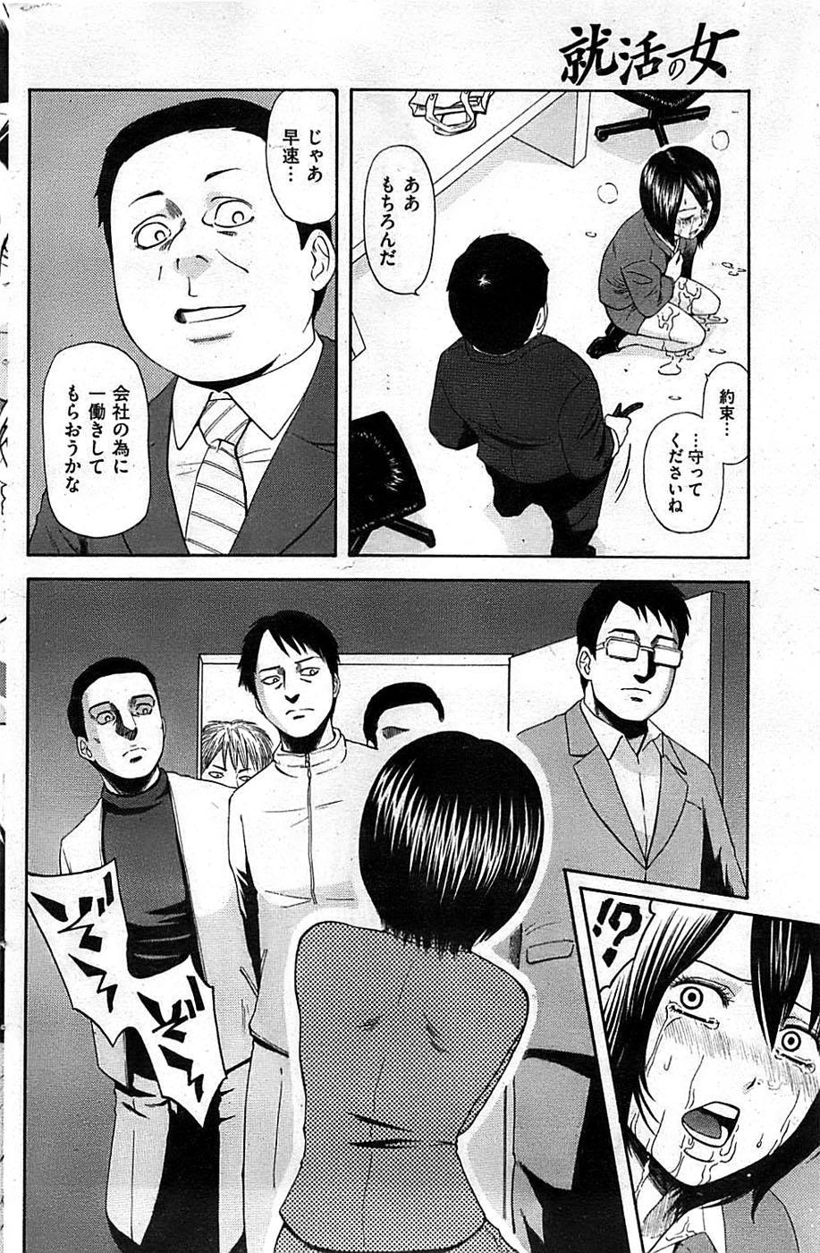COMIC Shitsurakuten 2009-02 127