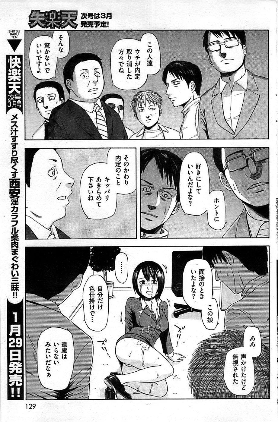 COMIC Shitsurakuten 2009-02 128