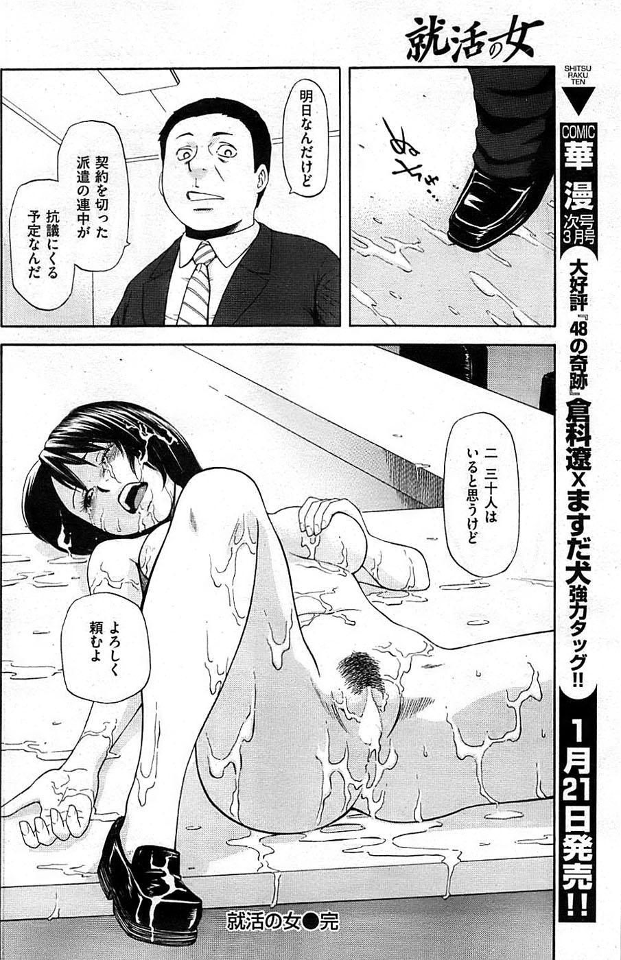 COMIC Shitsurakuten 2009-02 137