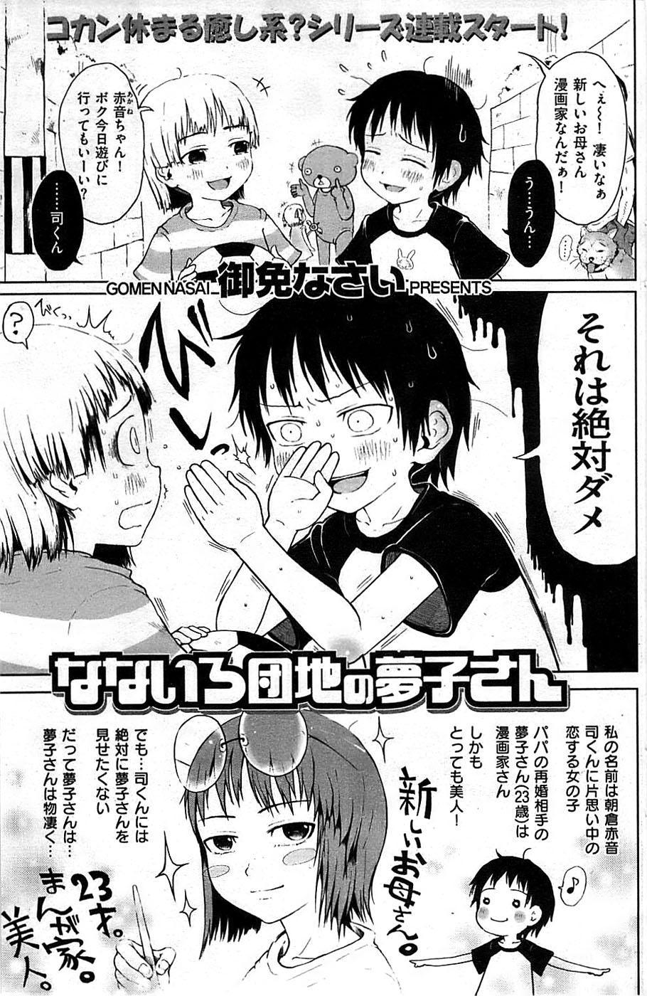 COMIC Shitsurakuten 2009-02 138