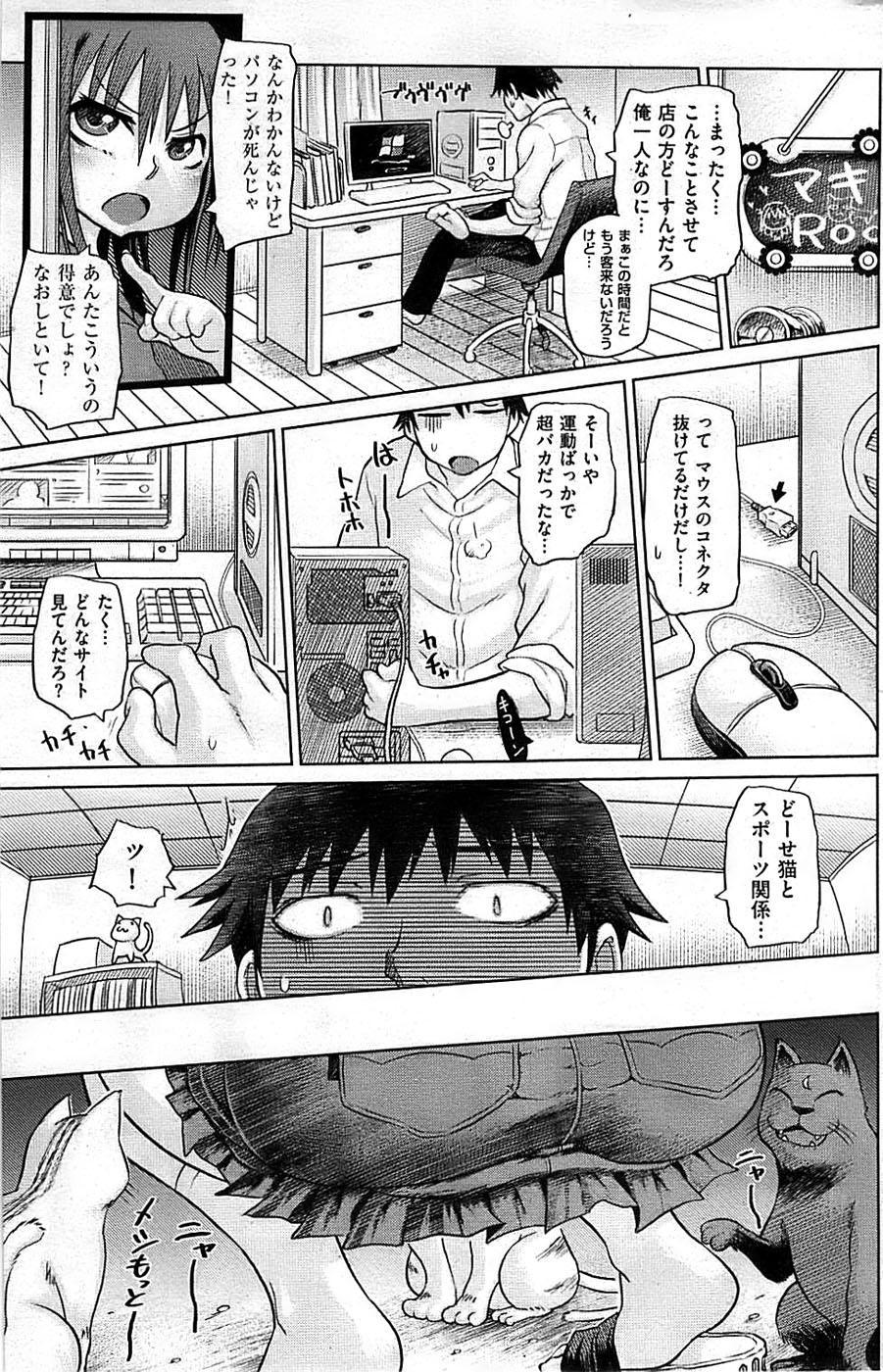 COMIC Shitsurakuten 2009-02 166