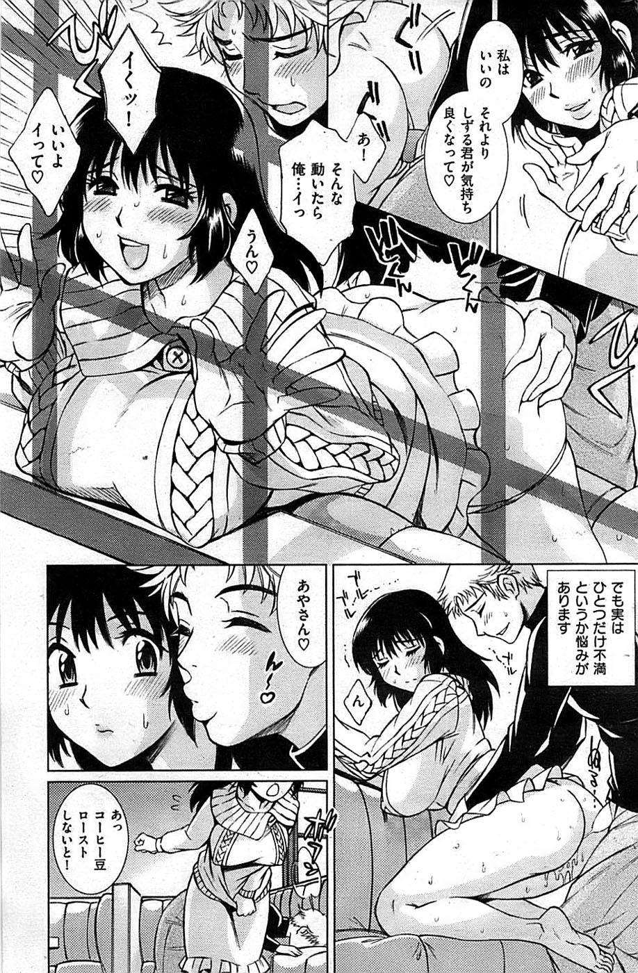 COMIC Shitsurakuten 2009-02 180