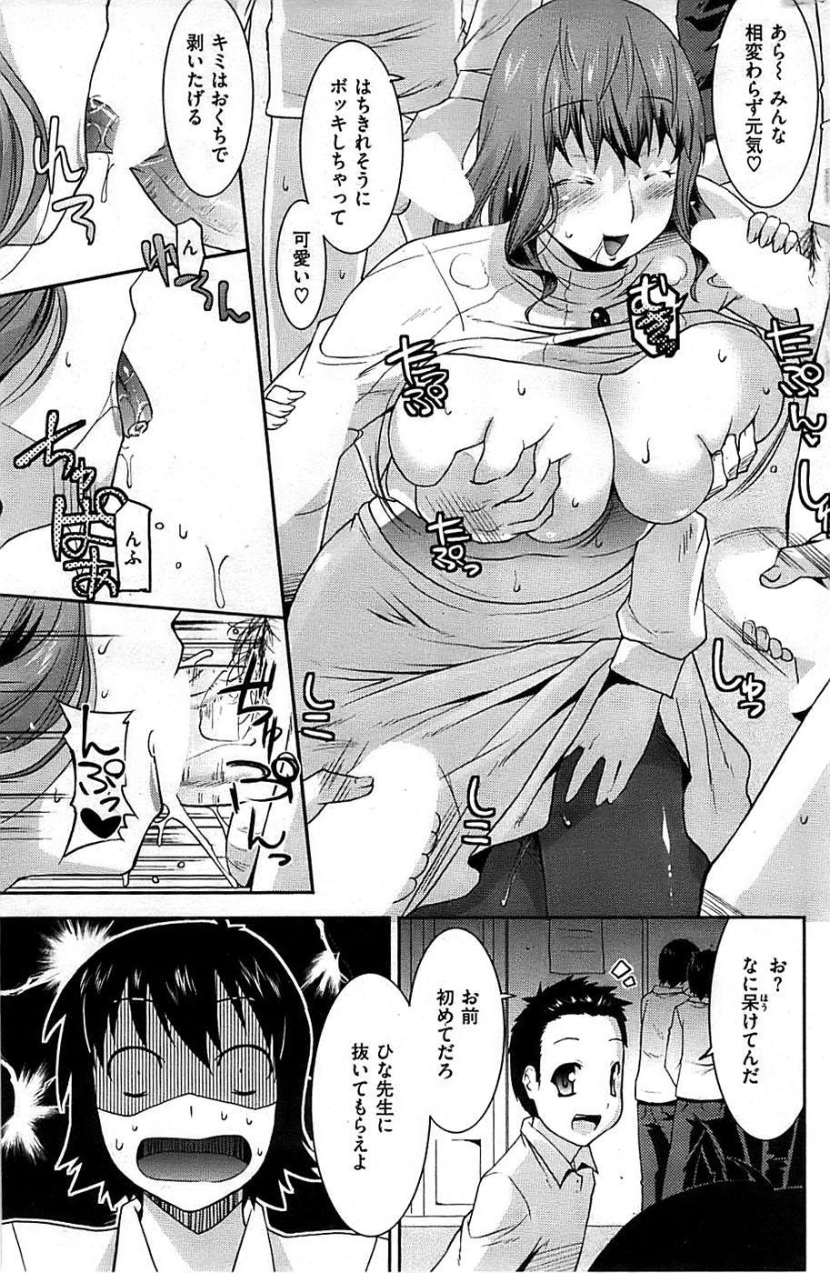 COMIC Shitsurakuten 2009-02 196