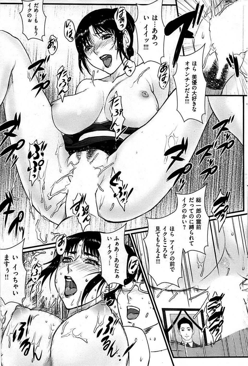 COMIC Shitsurakuten 2009-02 234