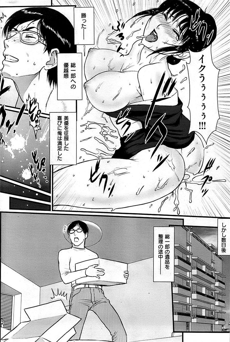 COMIC Shitsurakuten 2009-02 235