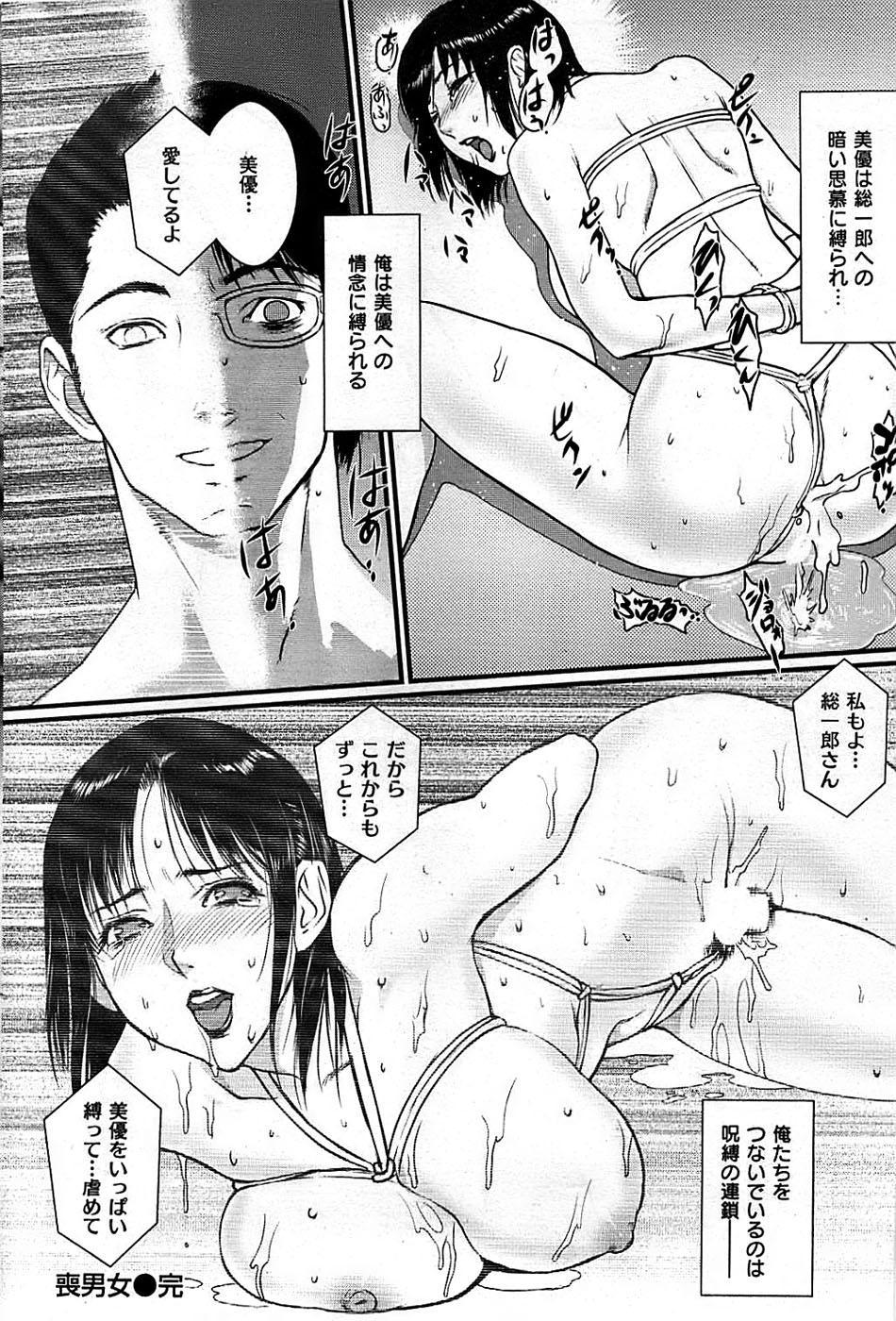 COMIC Shitsurakuten 2009-02 241