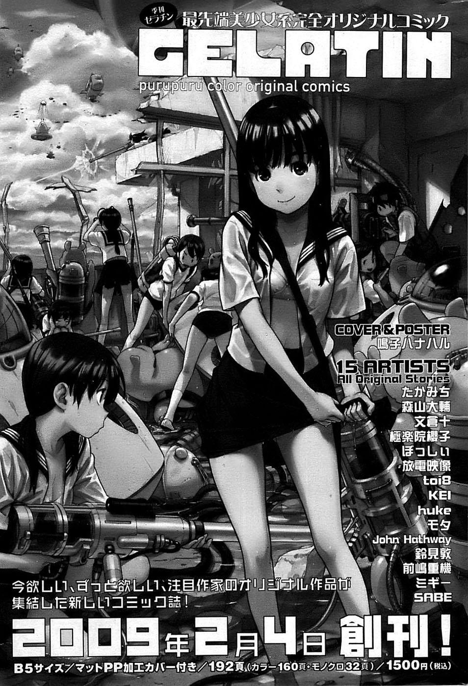 COMIC Shitsurakuten 2009-02 260