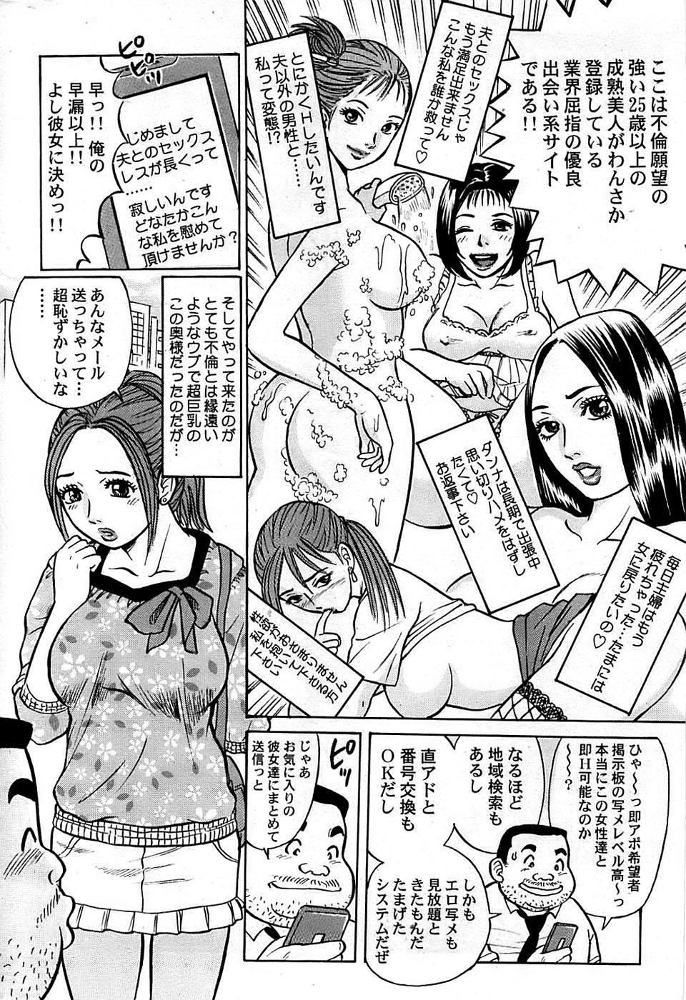 COMIC Shitsurakuten 2009-02 267