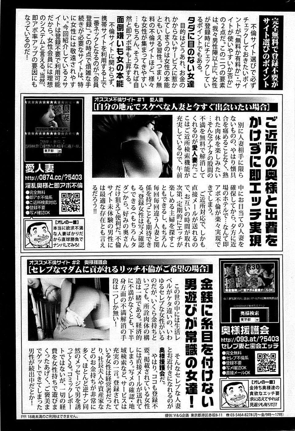 COMIC Shitsurakuten 2009-02 274