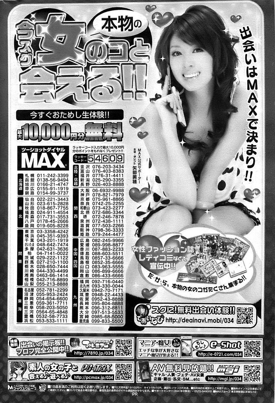 COMIC Shitsurakuten 2009-02 275