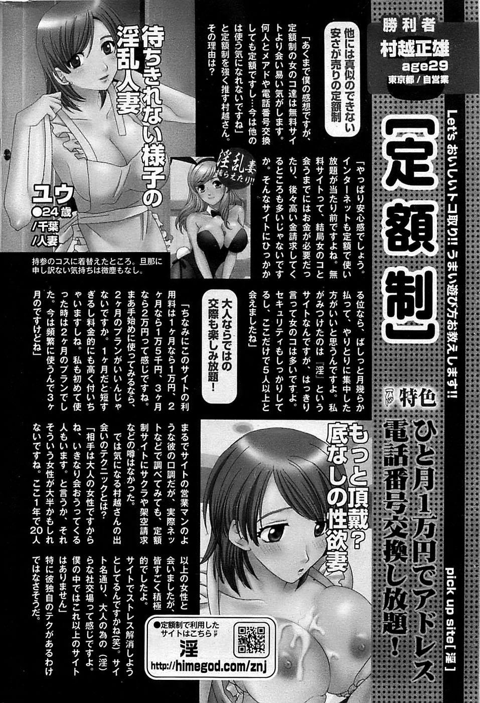 COMIC Shitsurakuten 2009-02 277