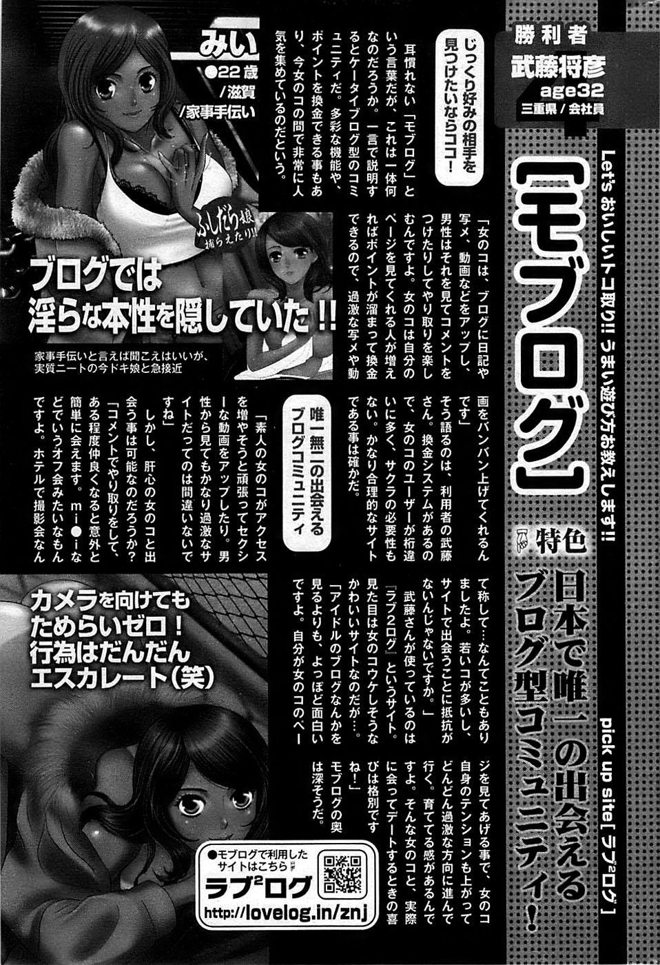 COMIC Shitsurakuten 2009-02 278