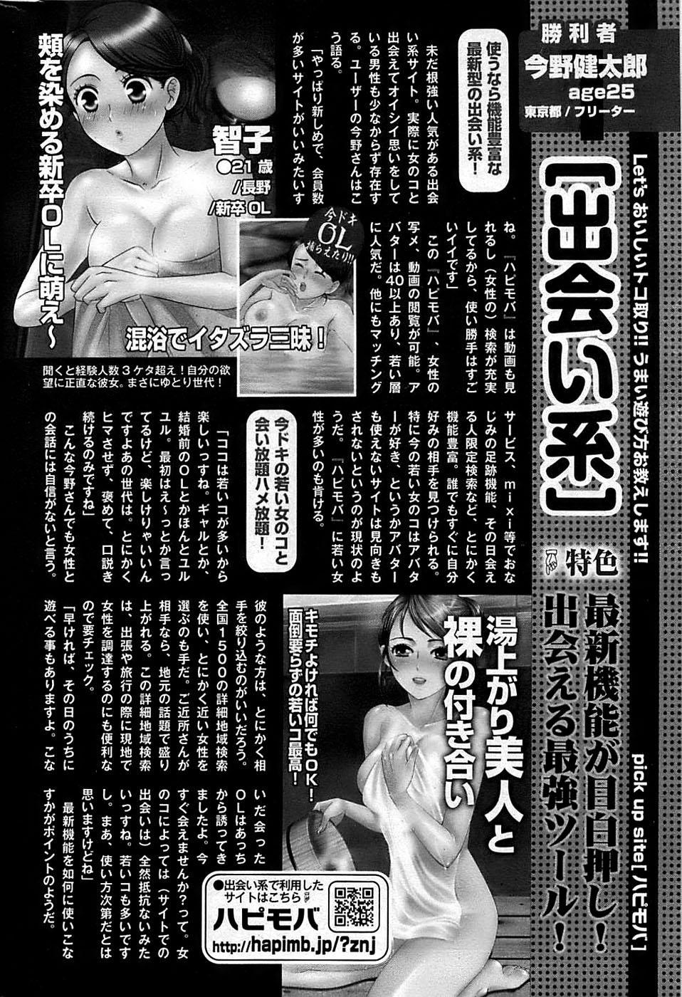 COMIC Shitsurakuten 2009-02 279