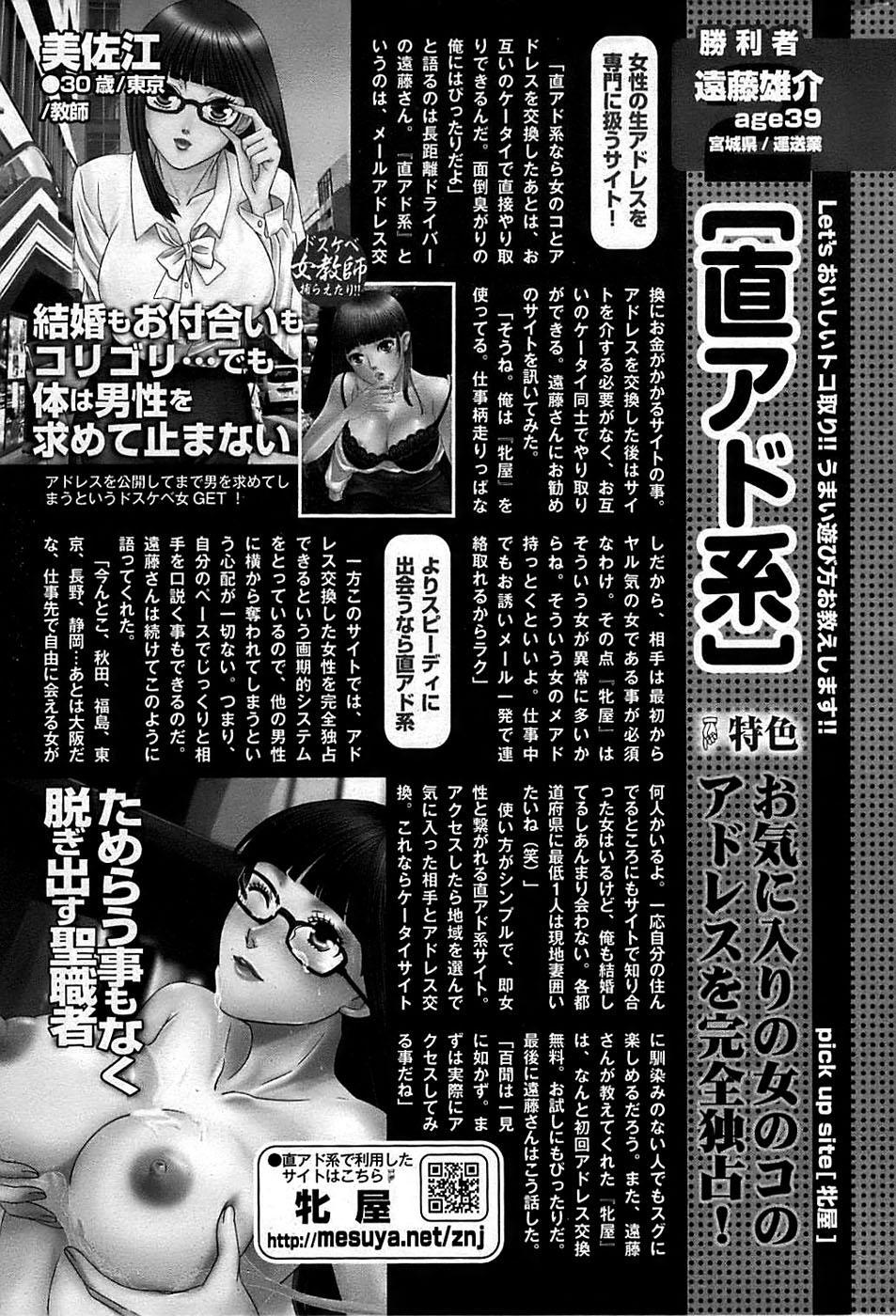COMIC Shitsurakuten 2009-02 280