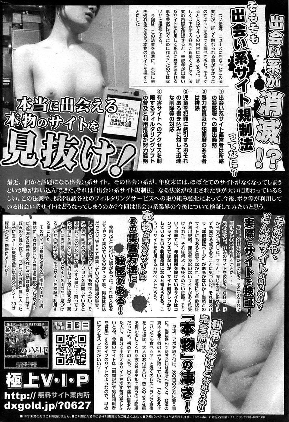 COMIC Shitsurakuten 2009-02 283