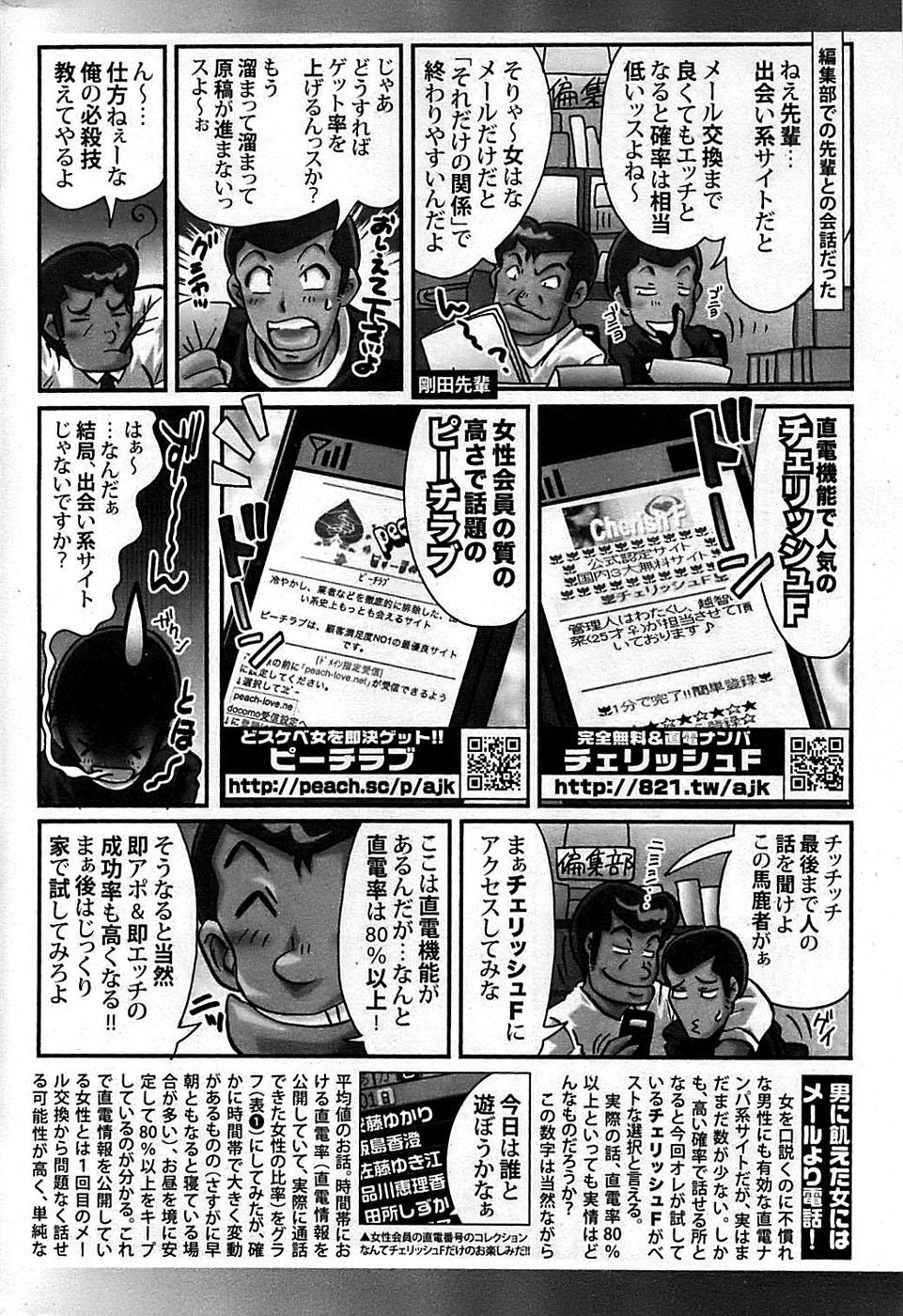 COMIC Shitsurakuten 2009-02 285