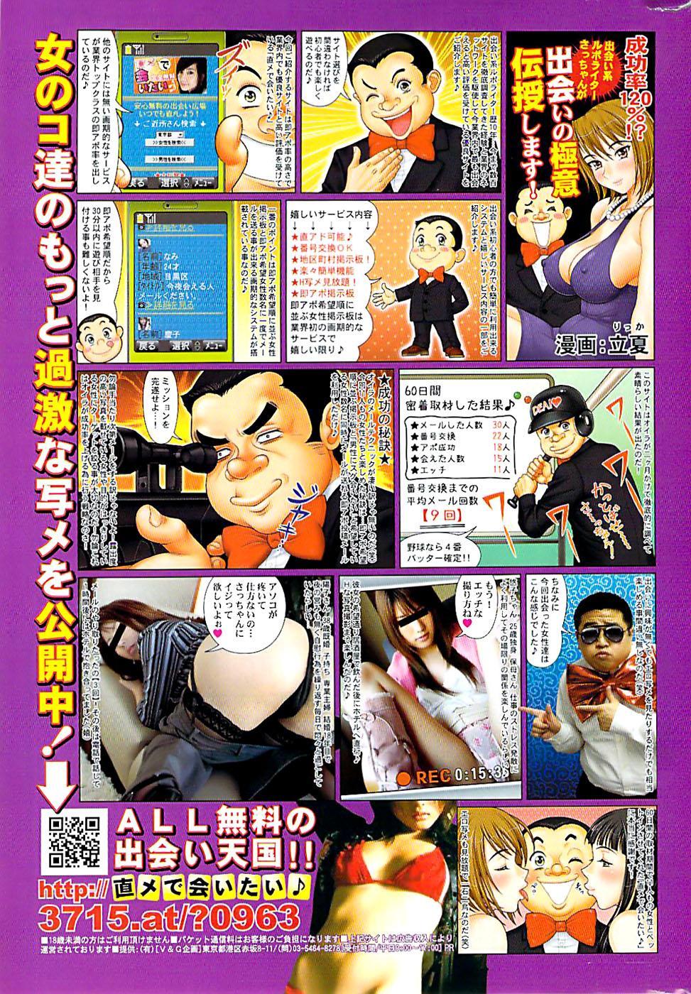COMIC Shitsurakuten 2009-02 290