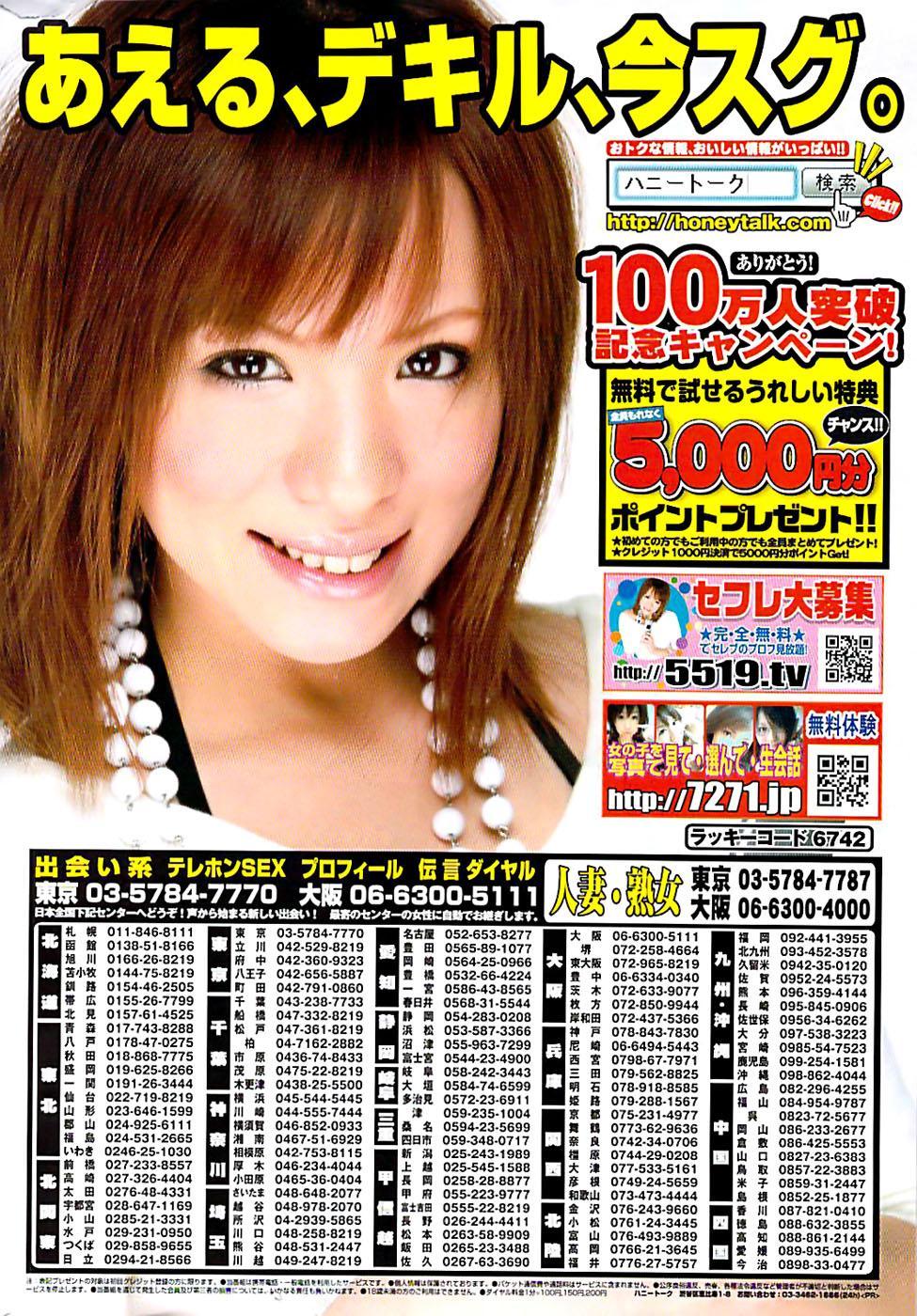 COMIC Shitsurakuten 2009-02 291