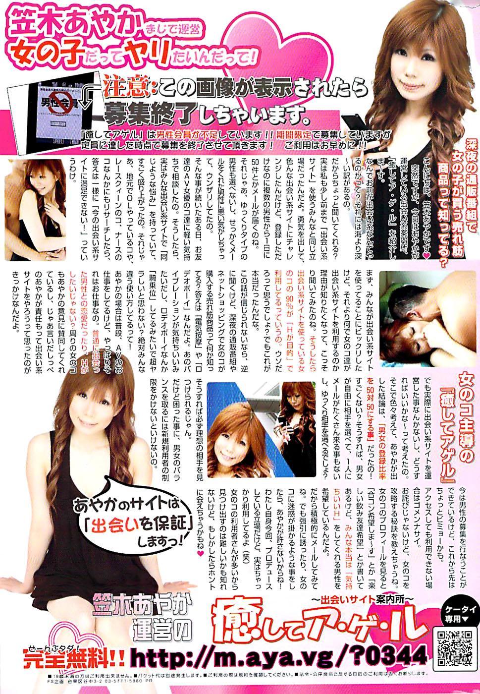 COMIC Shitsurakuten 2009-02 292