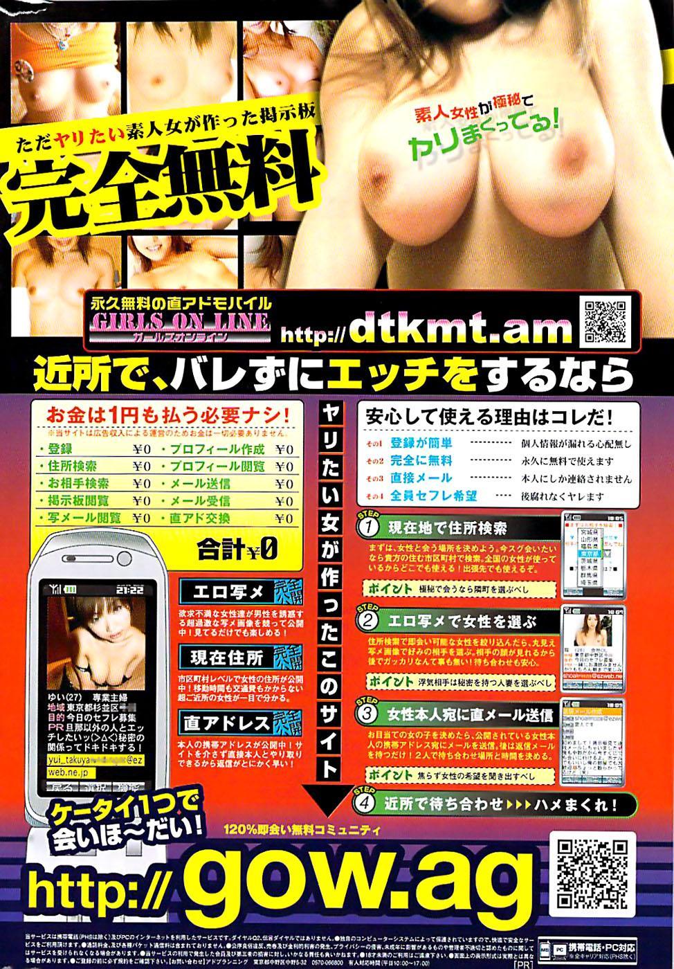 COMIC Shitsurakuten 2009-02 293