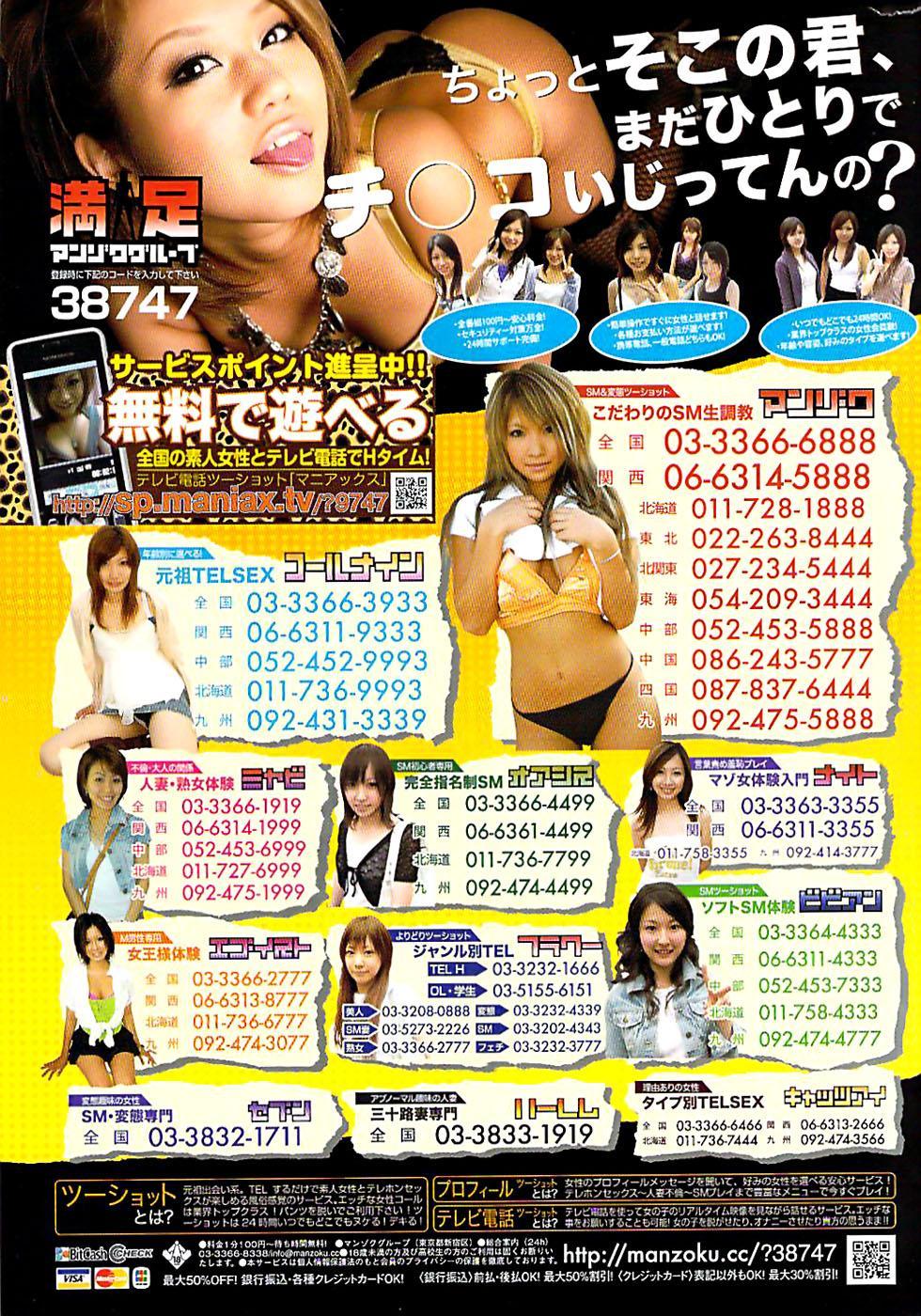 COMIC Shitsurakuten 2009-02 300