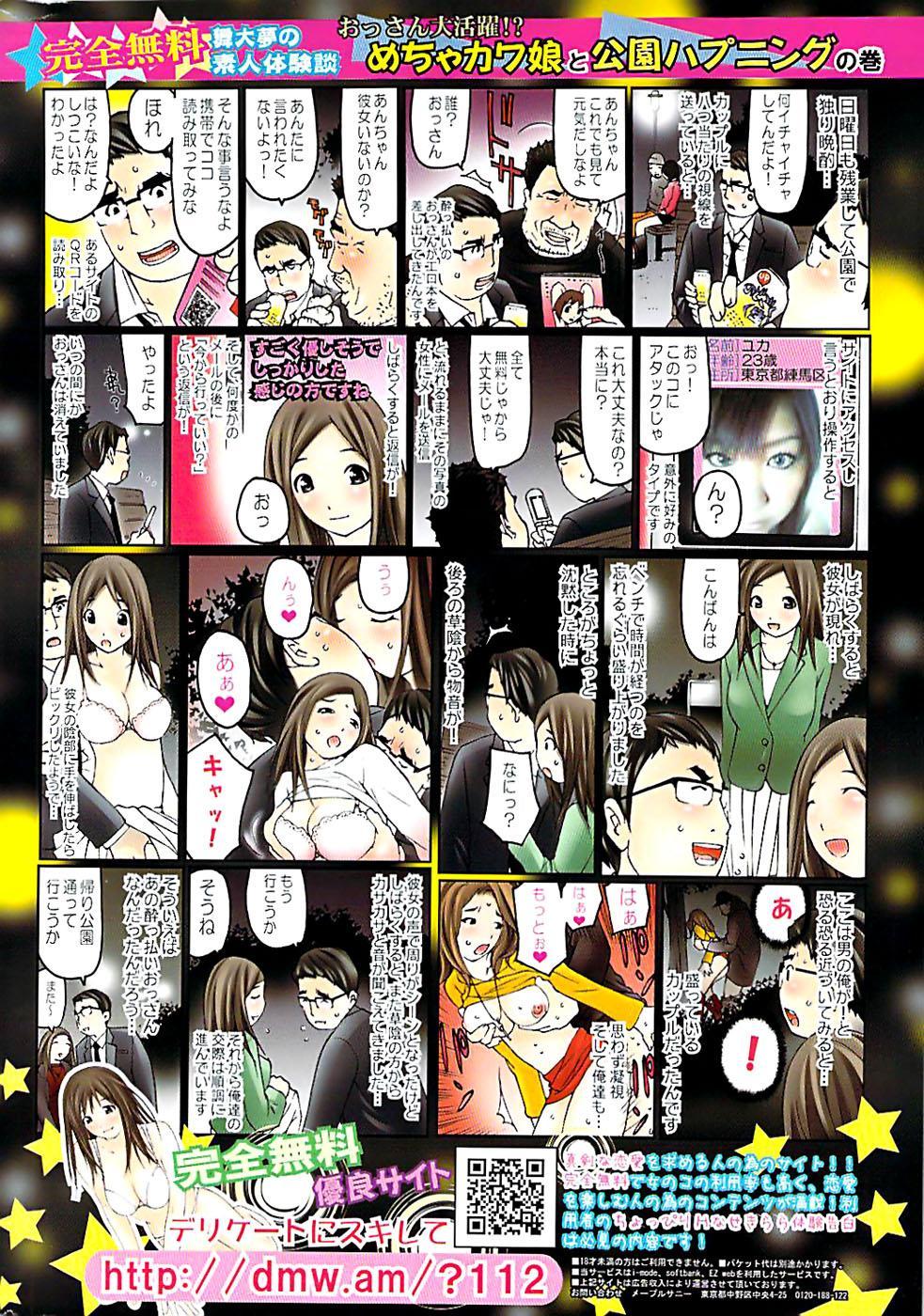 COMIC Shitsurakuten 2009-02 303