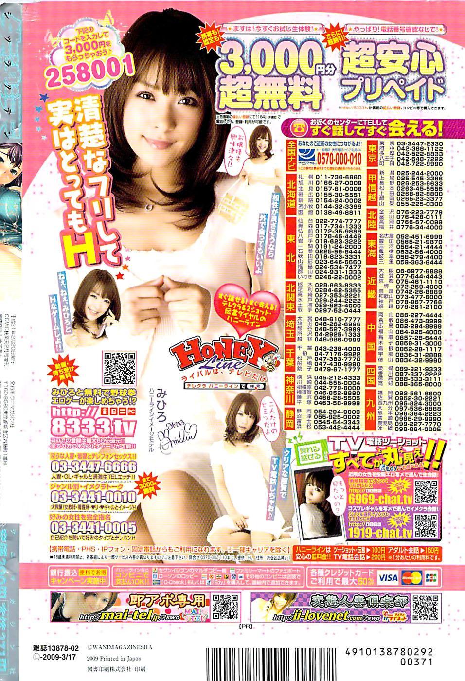 COMIC Shitsurakuten 2009-02 307