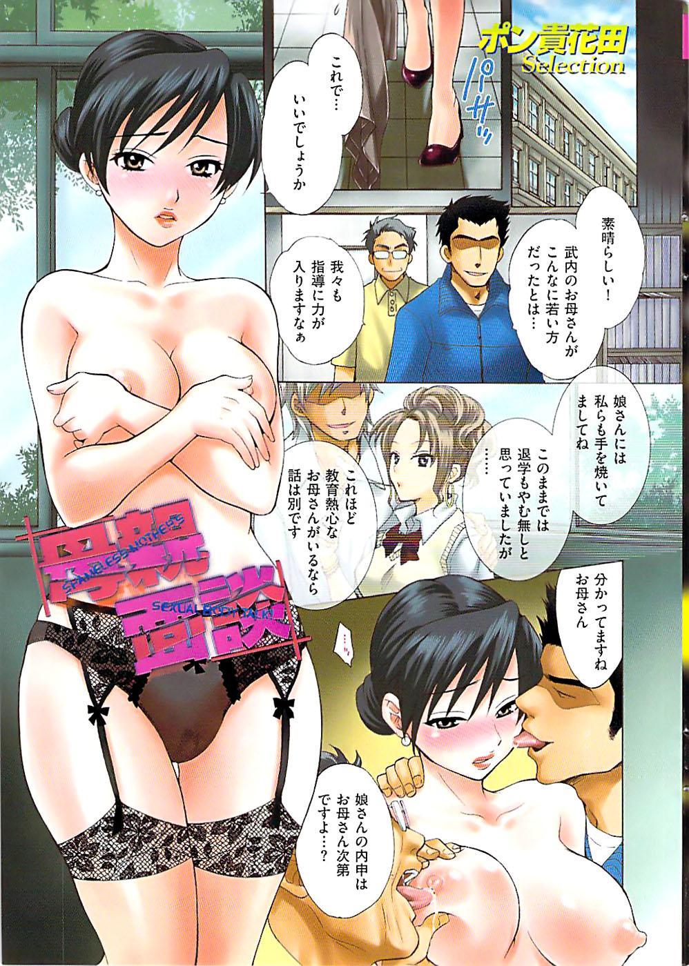 COMIC Shitsurakuten 2009-02 4