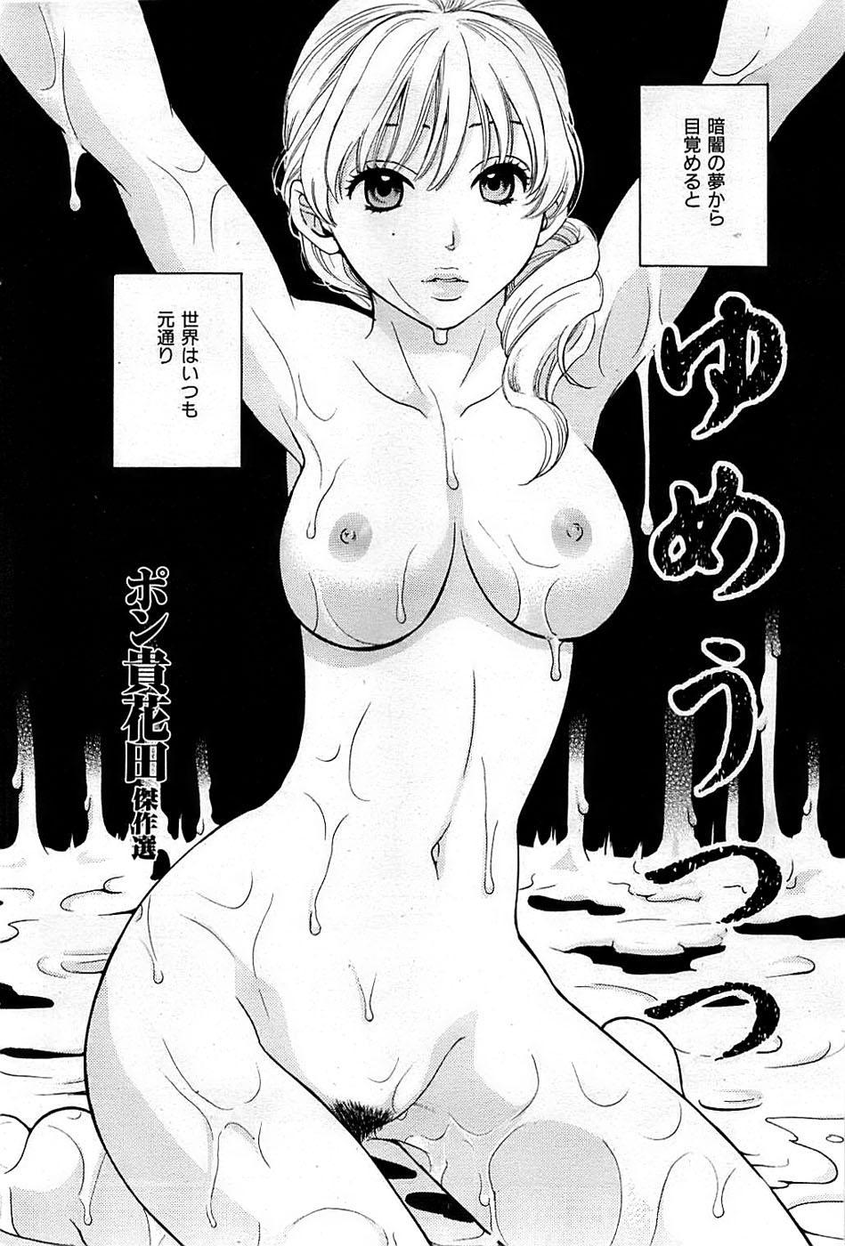 COMIC Shitsurakuten 2009-02 51