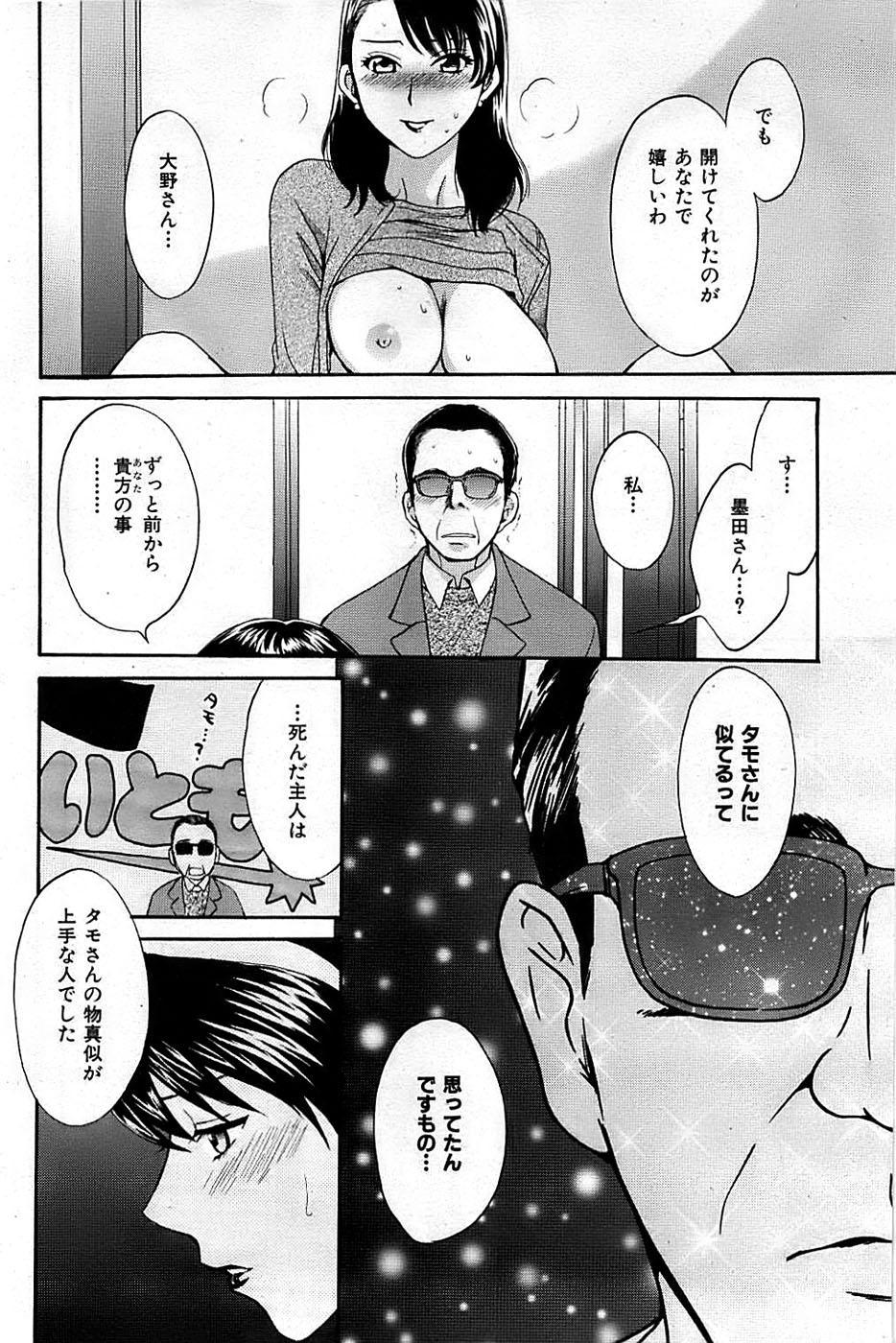 COMIC Shitsurakuten 2009-02 79