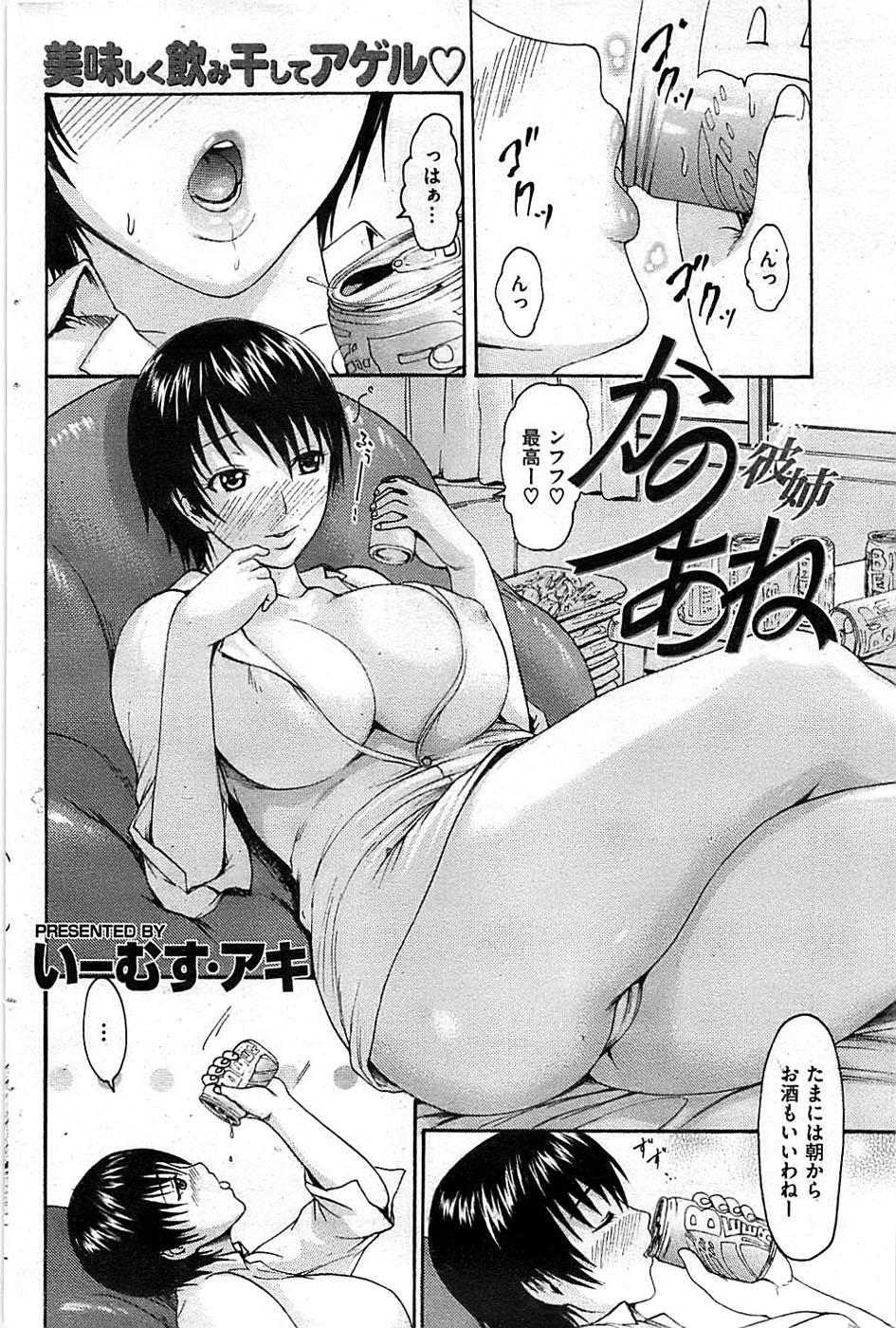 COMIC Shitsurakuten 2009-02 91