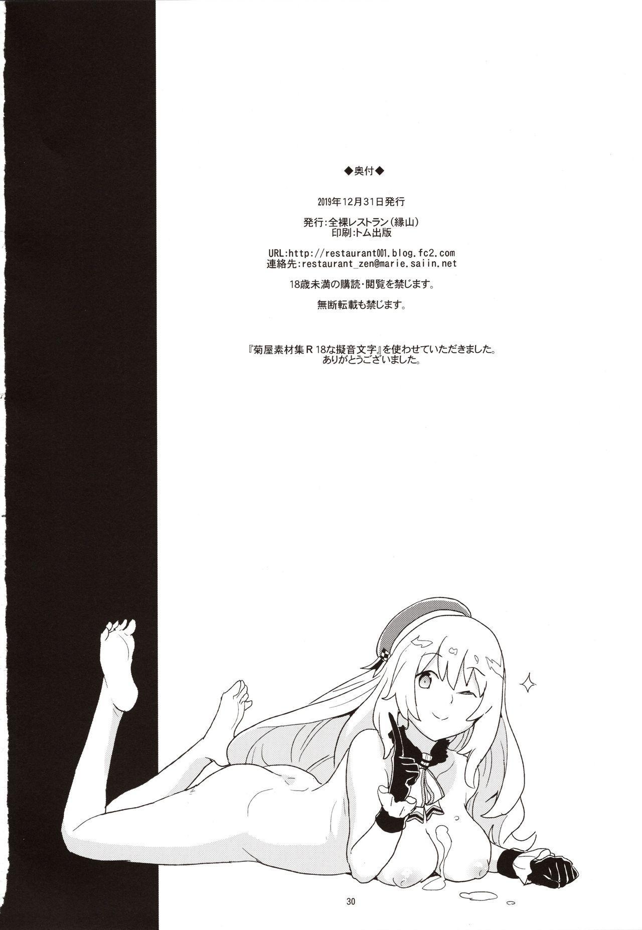 Atago-san no Nijou 28
