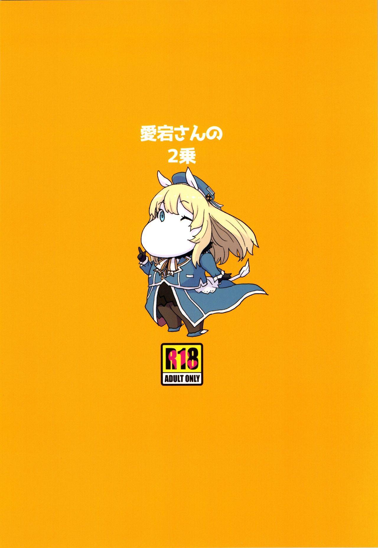 Atago-san no Nijou 29