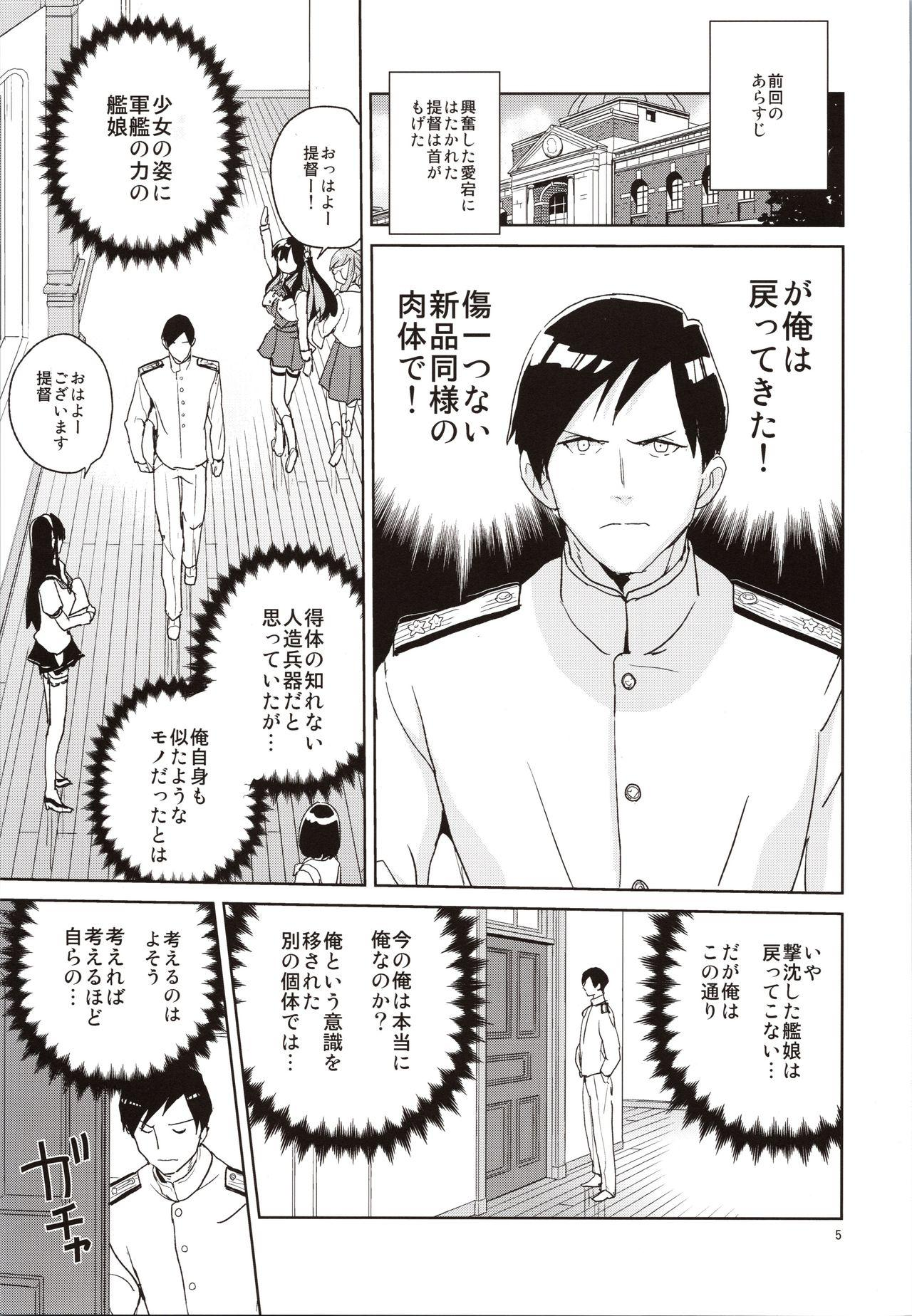 Atago-san no Nijou 3