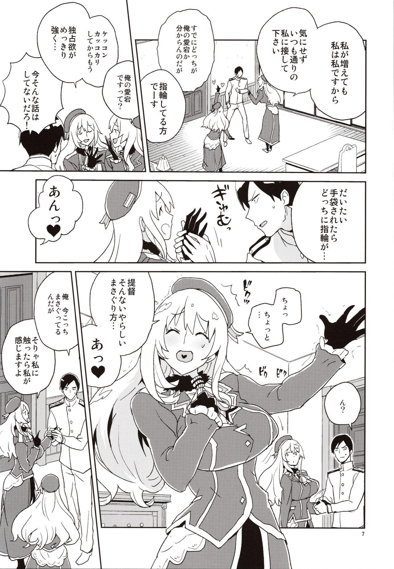 Atago-san no Nijou 5