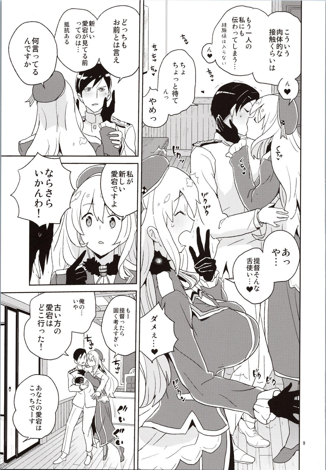 Atago-san no Nijou 7