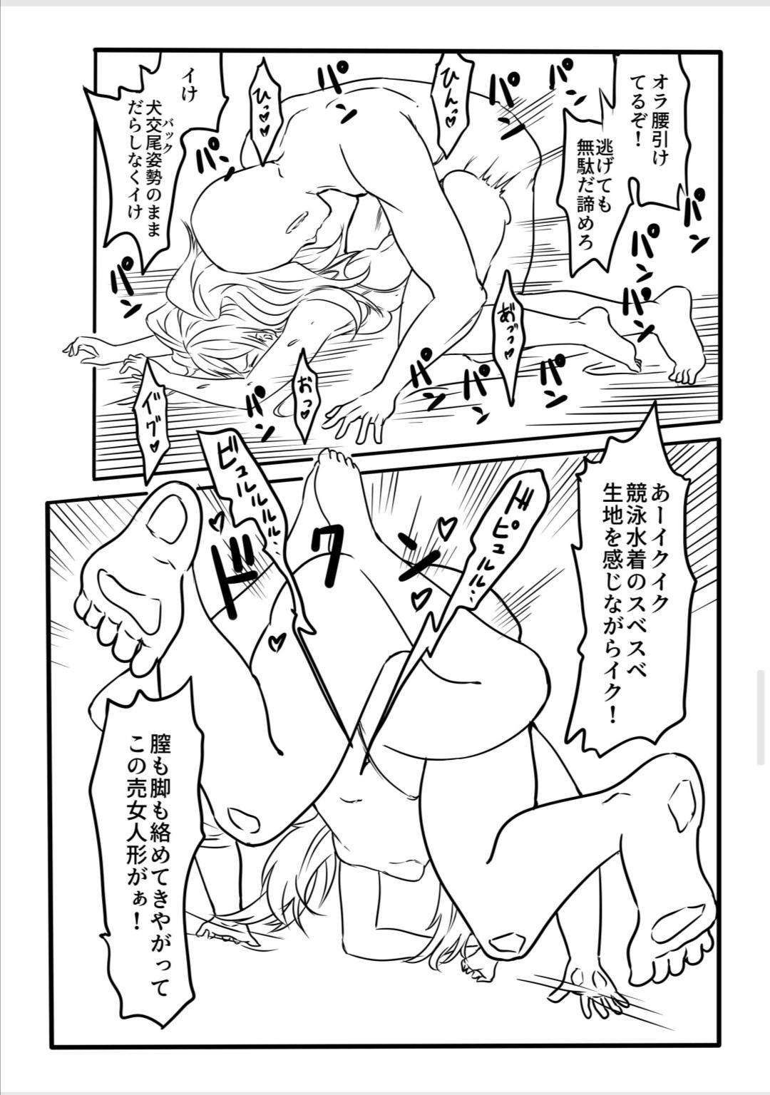 Hoshi 5 Hand Gun ga Sex Skin o Kiserarete Love Doll Mission o Shiirrareru Hon 12
