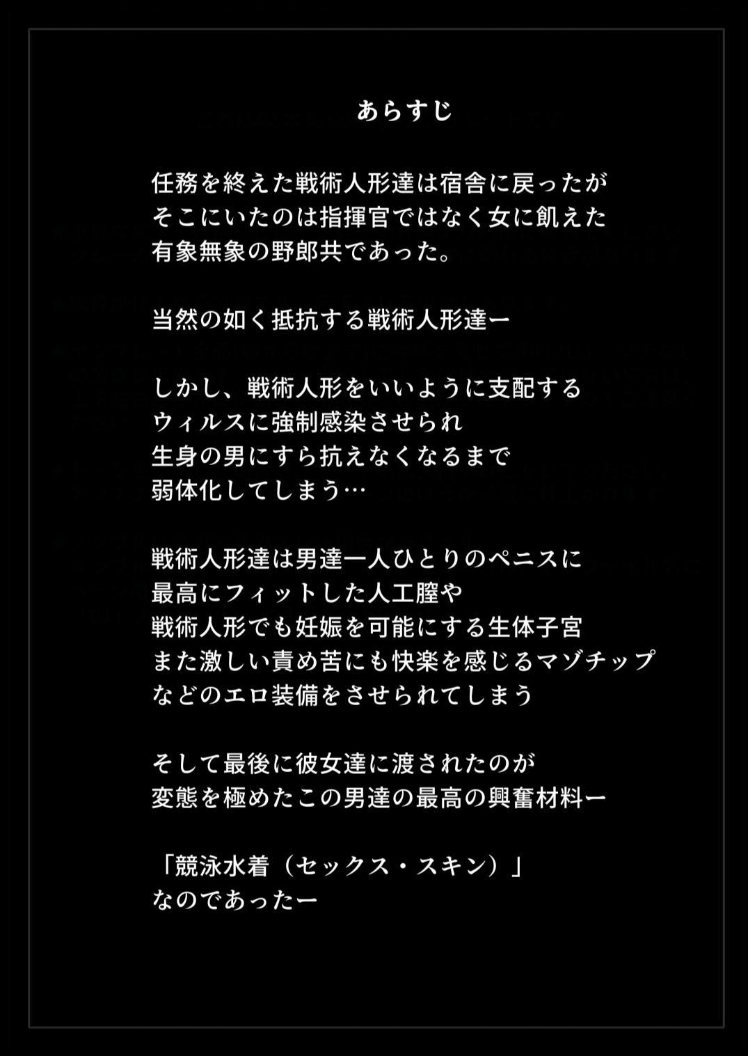 Hoshi 5 Hand Gun ga Sex Skin o Kiserarete Love Doll Mission o Shiirrareru Hon 1