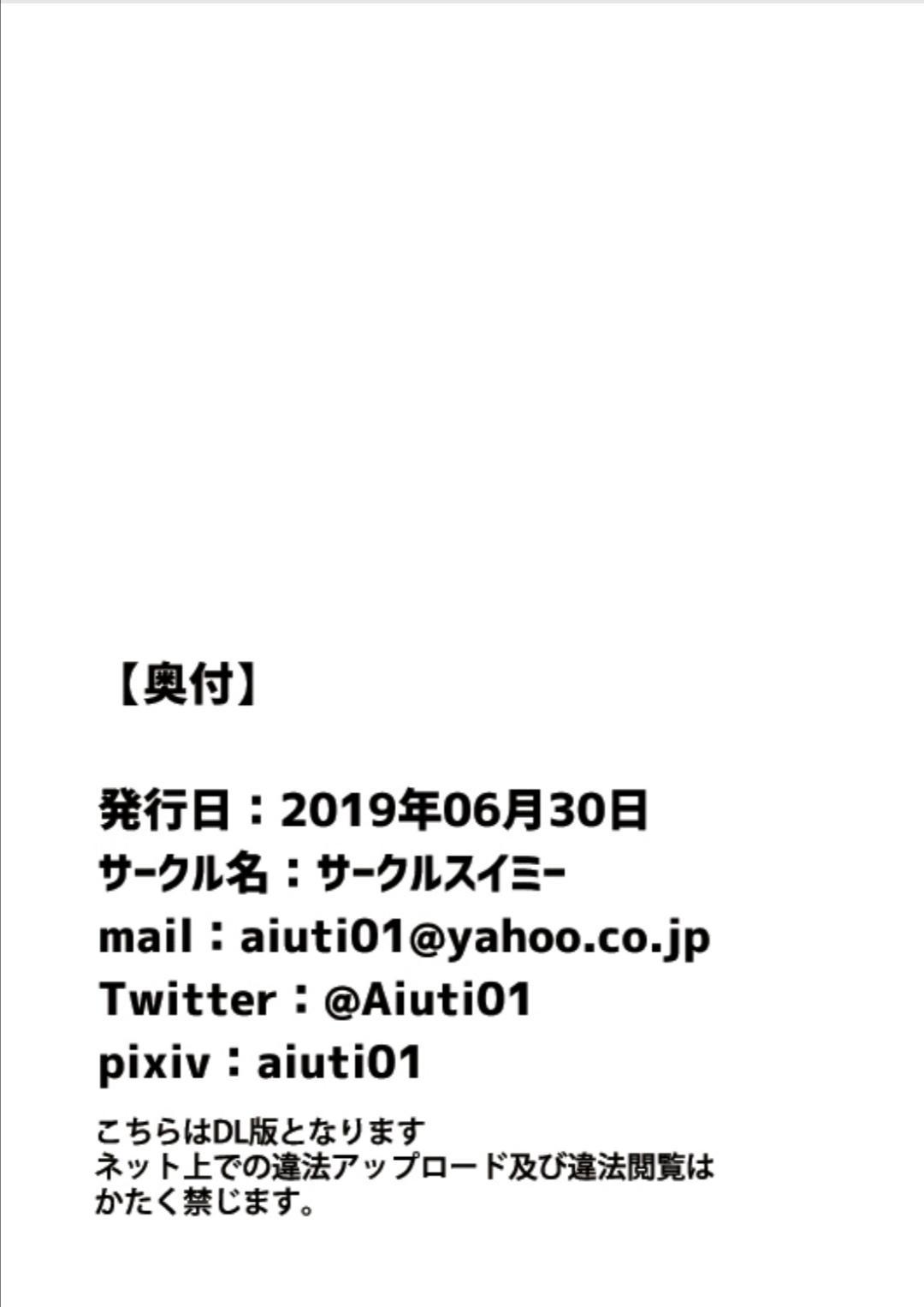 Hoshi 5 Hand Gun ga Sex Skin o Kiserarete Love Doll Mission o Shiirrareru Hon 19