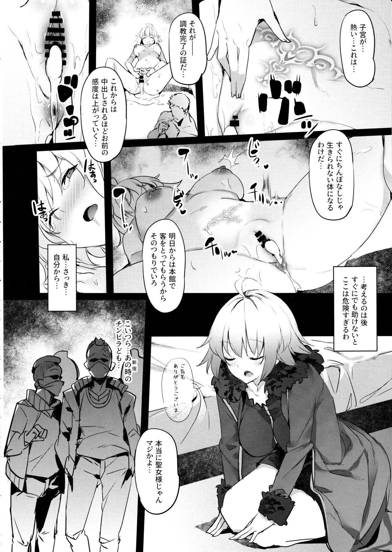 Mesubuta Avenger Jeanne d'Arc alter Choukyou Nikki 12
