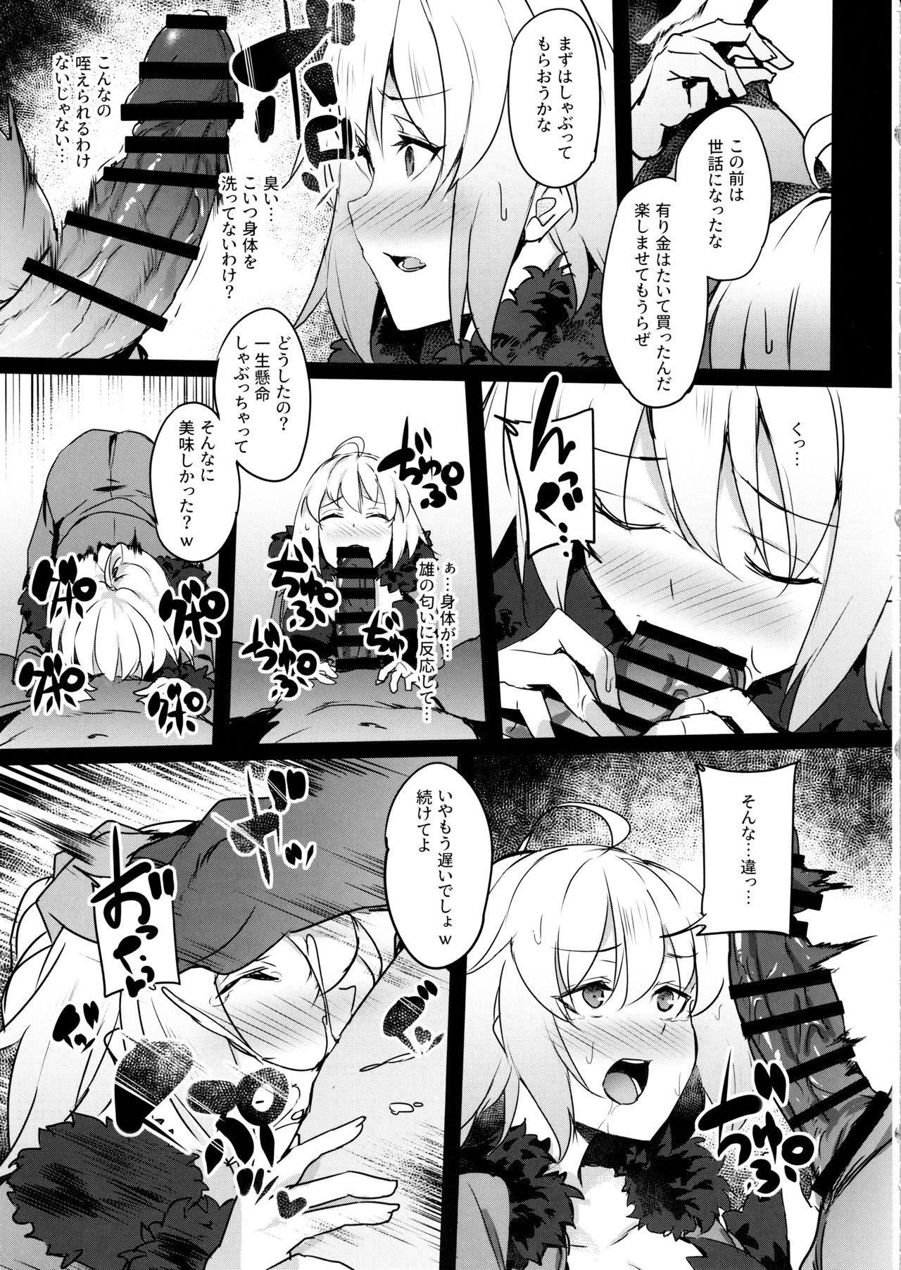 Mesubuta Avenger Jeanne d'Arc alter Choukyou Nikki 13