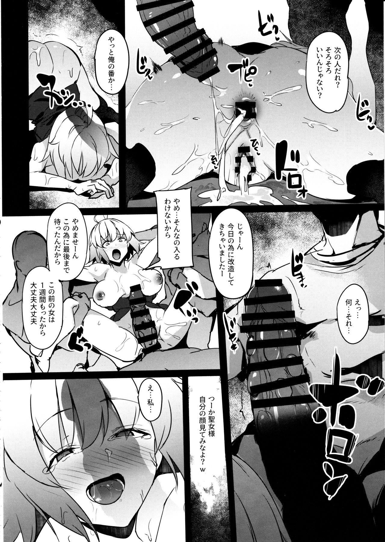 Mesubuta Avenger Jeanne d'Arc alter Choukyou Nikki 18