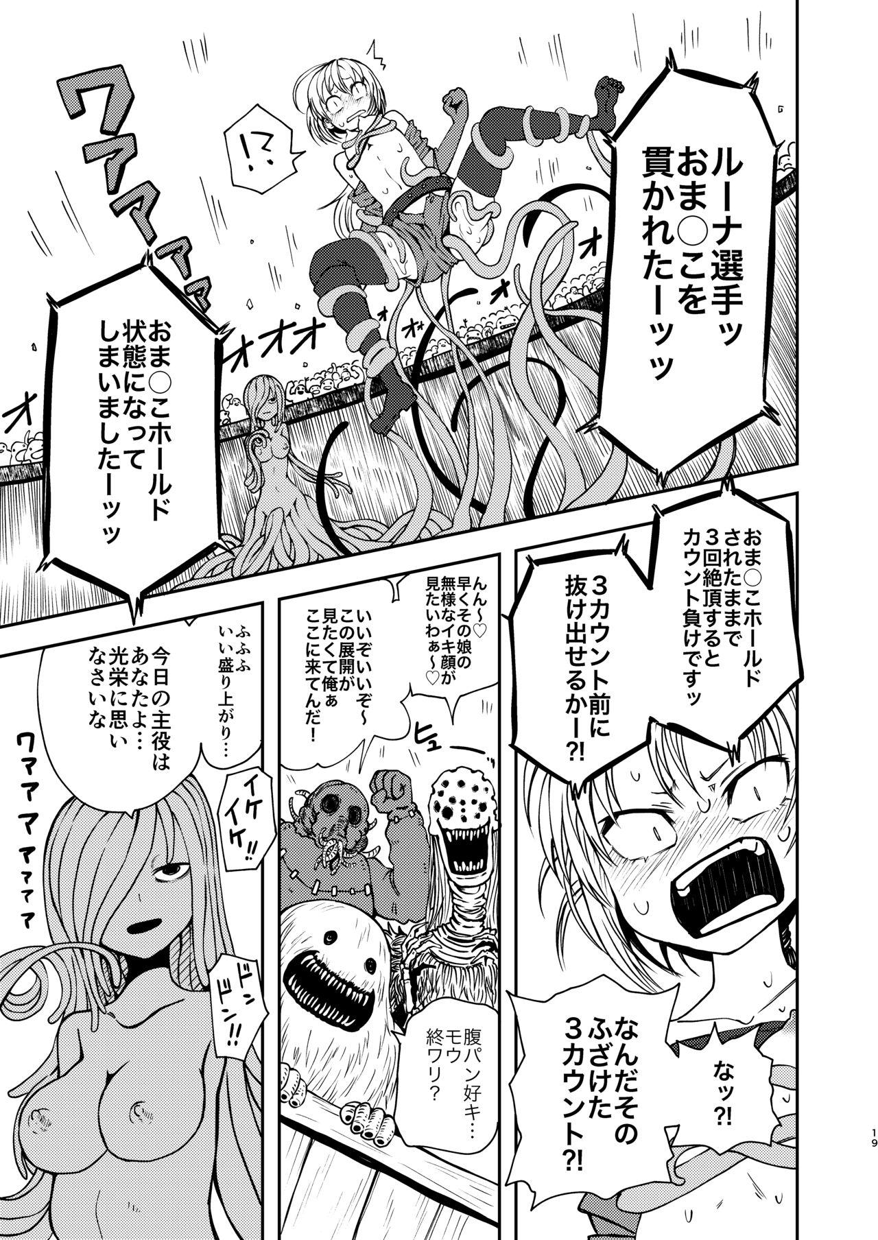 Tada no Onna Boukensha ga Tougijou ni Sanka Shita Kekka Lv 99 no Monster-san ni Bokoboko ni Saremashita 17