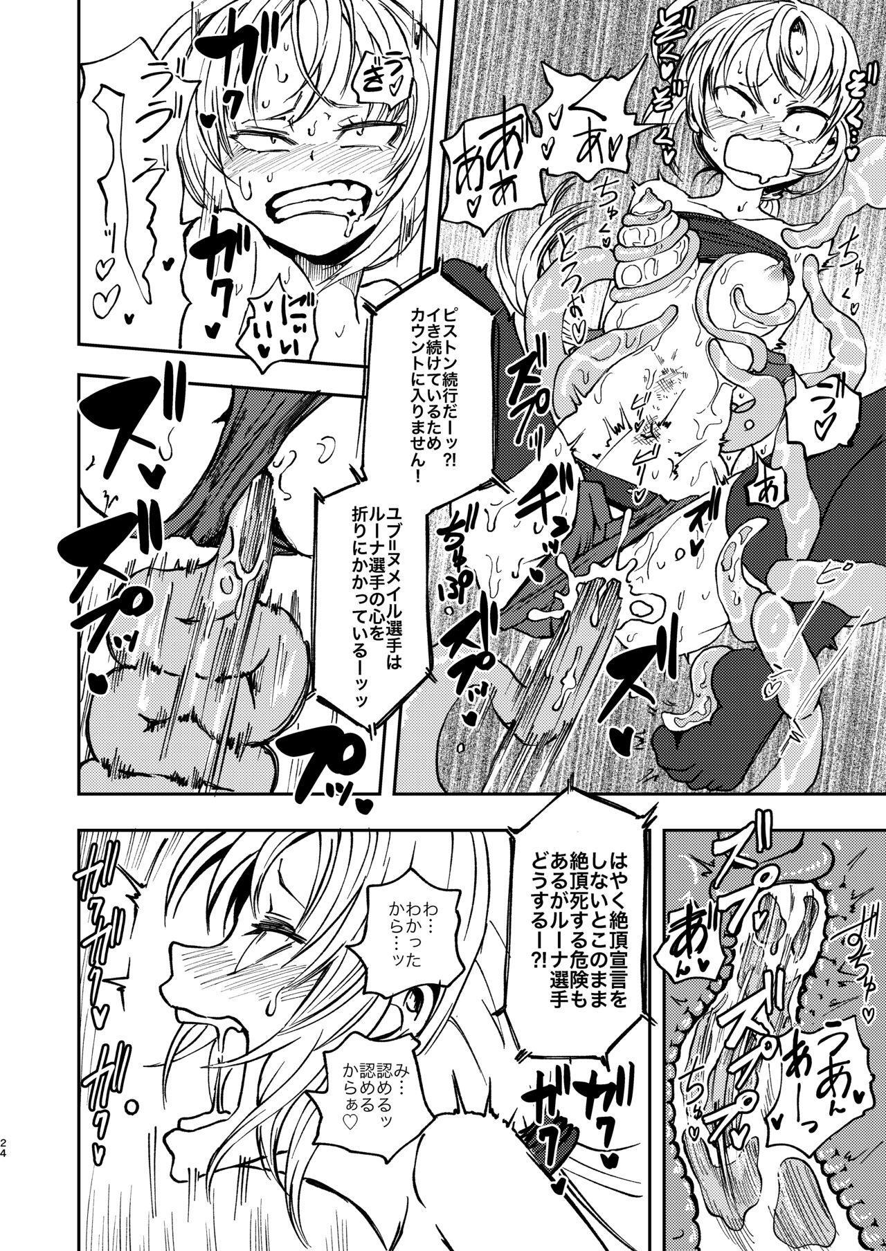 Tada no Onna Boukensha ga Tougijou ni Sanka Shita Kekka Lv 99 no Monster-san ni Bokoboko ni Saremashita 22