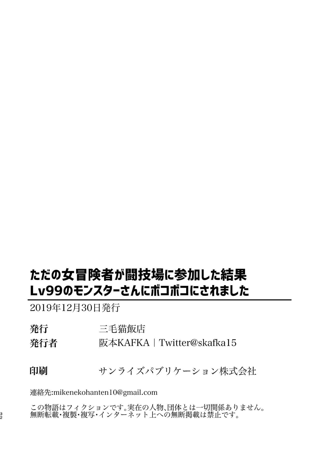 Tada no Onna Boukensha ga Tougijou ni Sanka Shita Kekka Lv 99 no Monster-san ni Bokoboko ni Saremashita 30